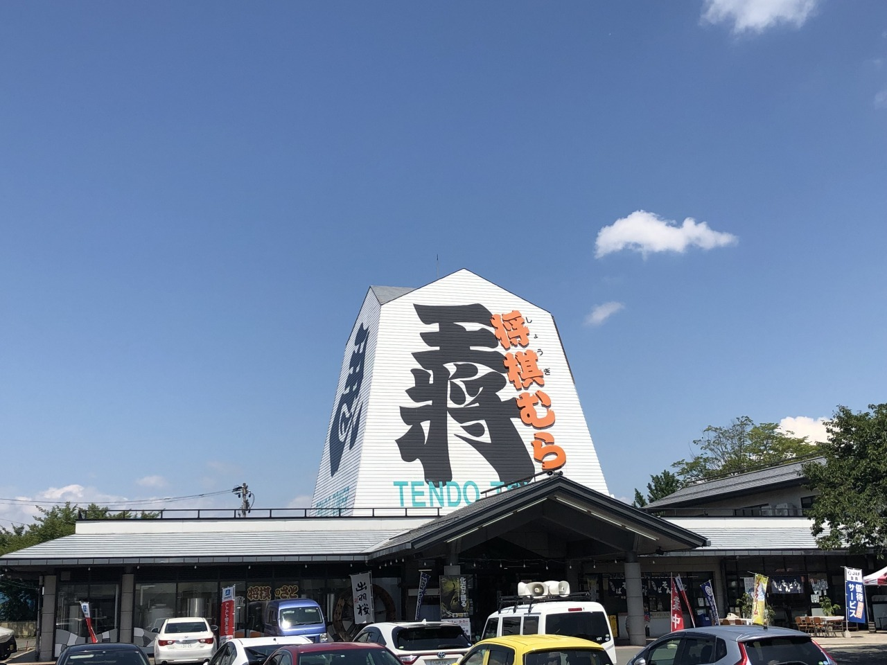Shogi Muratendotower